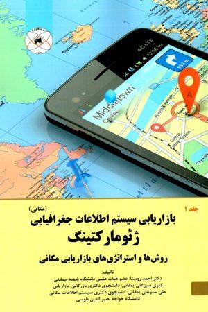 کتاب بازاریابی سیستم اطلاعات جغرافیایی (ژئومارکتینگ)