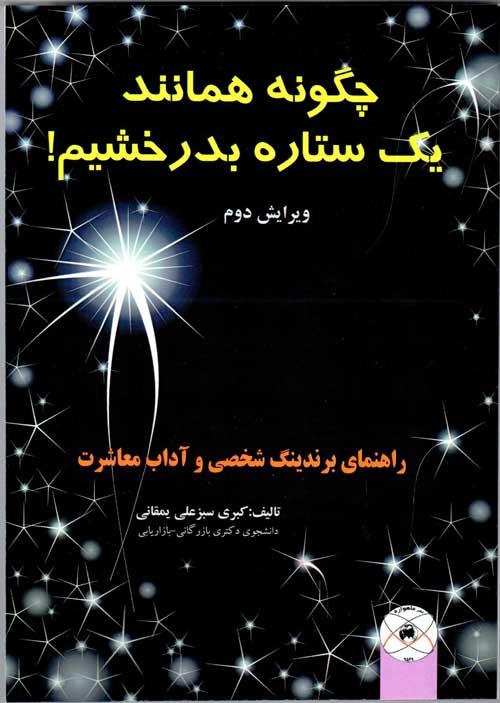 چگونه همانند یک ستاره بدرخشیم!