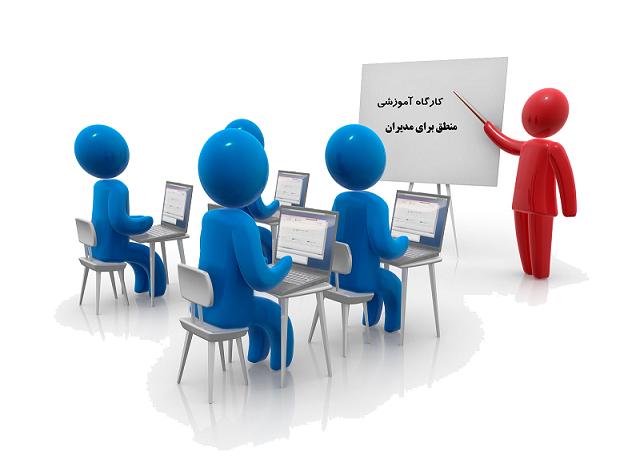 برگزاری کارگاه آموزشی منطق برای مدیران