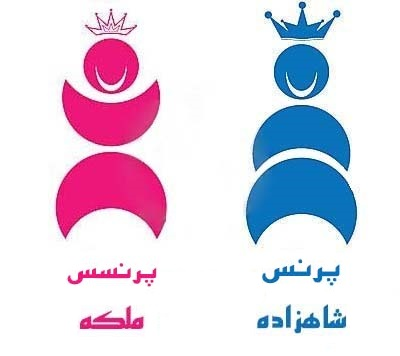 مانند یک پرنس و پرنسس باشیم!