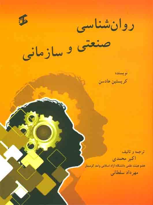 کتاب روان شناسی صنعتی و سازمانی - کریستین هادسن
