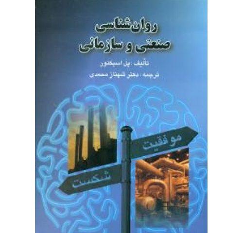 کتاب روانشناسی صنعتی و سازمانی - پل اسپکتور