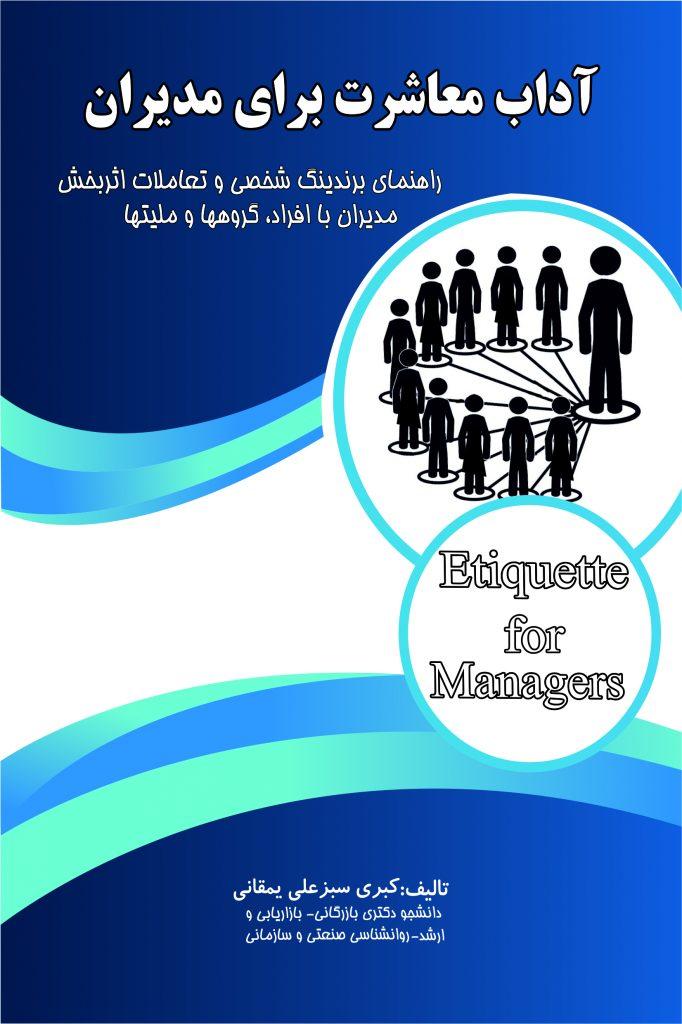 کتاب آداب معاشرت برای مدیران