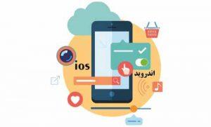 ساخت اپلیکیشن موبایل و سفارش ساخت اپلیکیشن اندروید و IOS