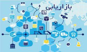 مشاوره بازاریابی و آموزش بازاریابی