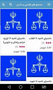 میزانپ - جستجوی مکانی دفاتر حقوقی