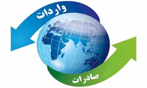 مشاوره صادرات و واردات و ترخیص کالا از گمرک