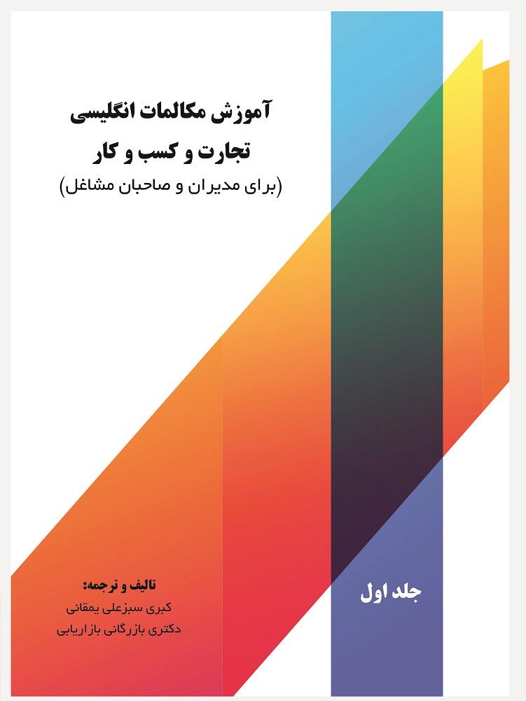 کتاب آموزش مکالمات انگلیسی تجارت و کسب و کار (برای مدیران و صاحبان مشاغل) - جلد اول