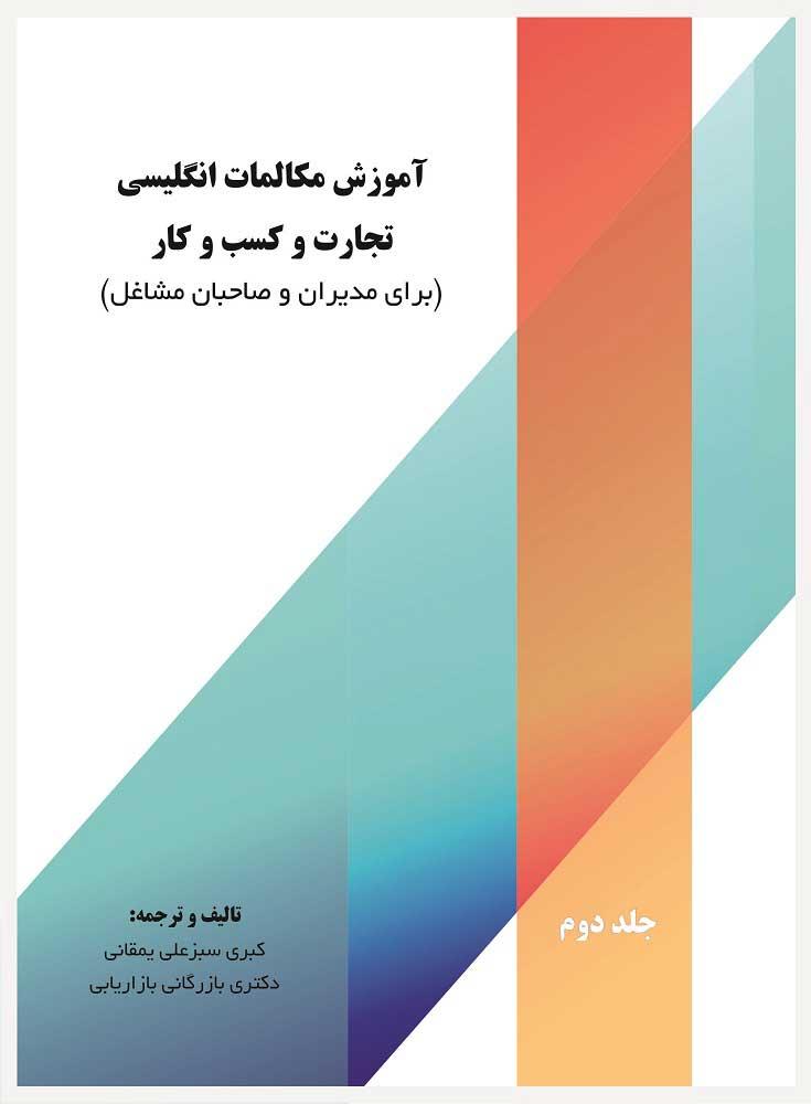 کتاب آموزش مکالمات انگلیسی تجارت و کسب و کار (برای مدیران و صاحبان مشاغل) - جلد دوم