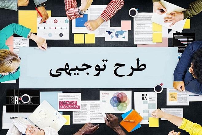 تفاوت طرح توجیهی (Feasibility Study) با طرح کسب و کار (Business Plan)