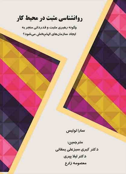 معرفی کتاب کتاب روانشناسی مثبت در محیط کار