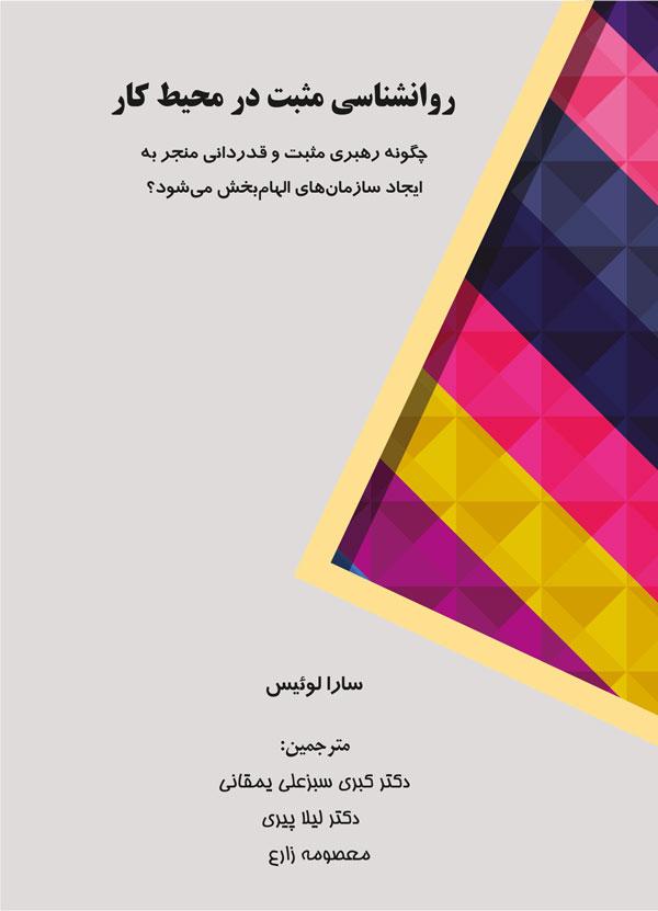 معرفی کتاب کتاب روانشناسی مثبت در محیط کار - جلد اول