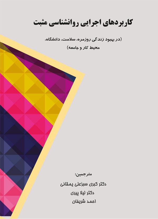 معرفی کتاب کاربردهای اجرایی روانشناسی مثبت